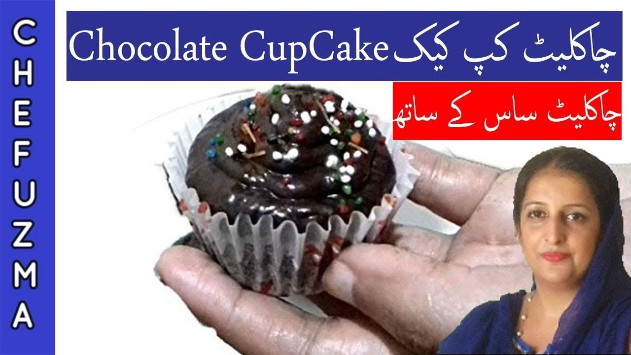 Chocolate Cup Cake Recipe In Urdu چاکلیٹ کپ کیک Youtube