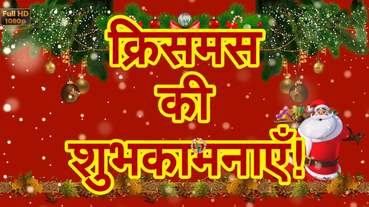Christmas Wishes In Hindi Greetings Messages