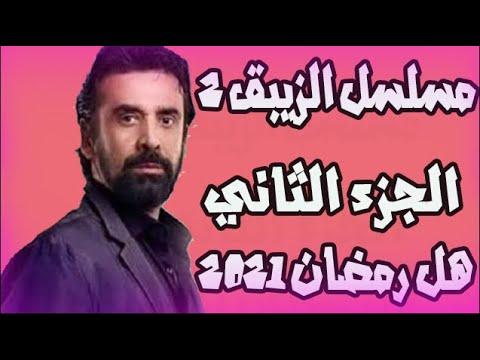 مسلسل الزيبق الجزء الثاني بطوله كريم عبد العزيز هل رمضان 2021 Youtube