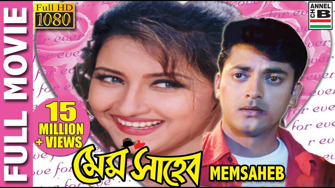 Memsaheb   মেমসাহেব   Bengali Full Movie   Jishu Sengupta   Rachana Banerjee   Tapas Pal   Full HD