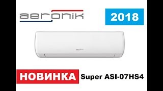 Обзор сплит-системы Aeronik Super ASI-07HS4 Новинка 2018 г.
