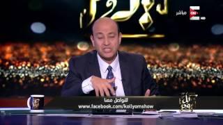 عمرو أديب: اللى بتعملوه ده حرام .. هى دية حملة سكر