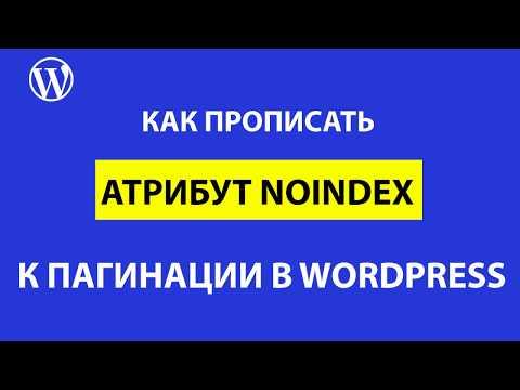 Noindex к пагинации Wordpress: 3 способа и советы для SEO оптимизации