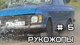 РЖ #5 Разбили лобовое| Стекло от Ваз 2112 в Москвич|Что такое Триплекс|