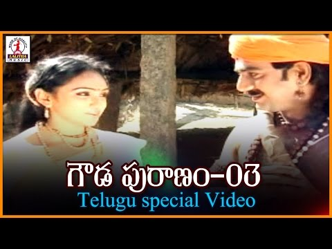 Gowda Puranam Vol - 3 | Lord Shiva Story | Telugu Devotional Video Songs | Lalitha Audios And Videos thumbnail