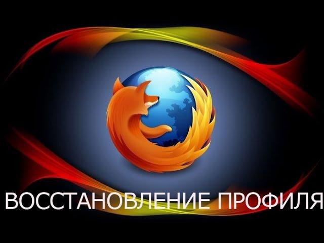 Mozilla FireFox. Восстановление профиля