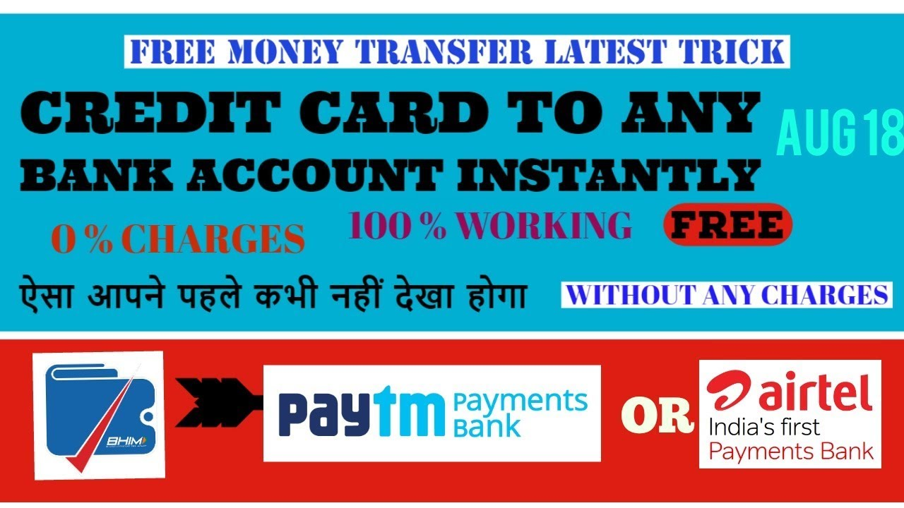 Credit Card To Bank Account Money Transfer Latest Tips By Technical Funda 2018