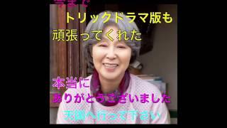 13日くらい亡くなった女優 野際陽子からありがとう気持ち込めて天国へお...