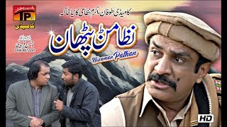 Nizamarn Pathan | Akram Nizami | TP Comedy
