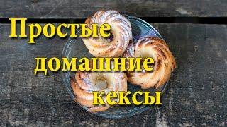 Рецепт простых кексов. Простые домашние кексы.