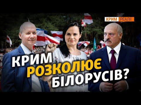 Чому білоруські політики