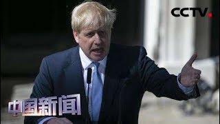 [中国新闻] 媒体焦点:英国政坛陷入新一轮拉锯战   CCTV中文国际