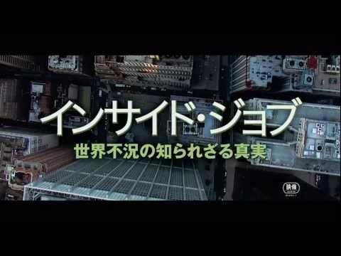 映画『インサイド・ジョブ 世界不況の知られざる真実』予告編