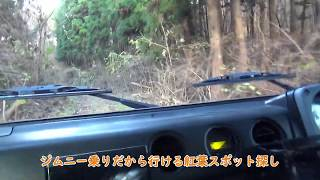 SJ30で奥州街道探検 青森県南部町五戸町 JANUMA01