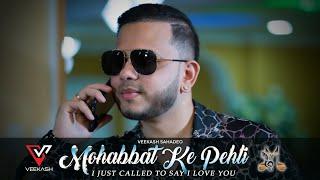 Mohabbat Ki Pehli (Cover) | Music Video | Veekash Sahadeo