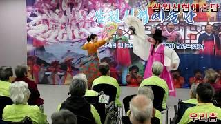 삼원신협예술단 우리춤 2020.01.14. 제일효요양병…