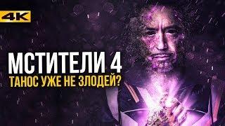 Настоящий злодей Мстителей 4. Кого прячет Marvel.