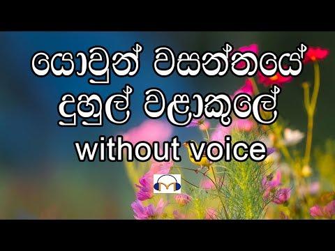 Yowun Wasanthaye Duhul Walakule Karaoke (without voice) යොවුන් වසන්තයේ