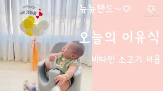 vlog | 영양사 엄마가 알려주는 아기 첫 이유식, …