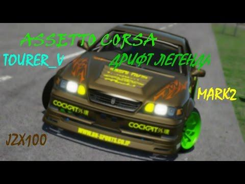 Assetto Corsa Обзор Легенды Дрифта
