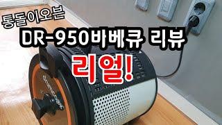 끝내주는 바베큐 통돌이오븐 DR-950 진짜 리얼 쥑이…