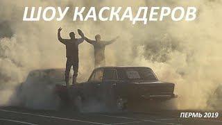 Шоу Каскадёров Пермь 2019