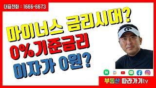한국은행 기준금리 인하? 0%대 예금금리, 대출금리는 …