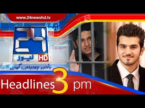 News Headlines | 3:00 PM | 23 December 2017