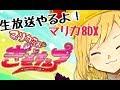 【生放送】マリオカート8DX ホネホネ砂漠TA