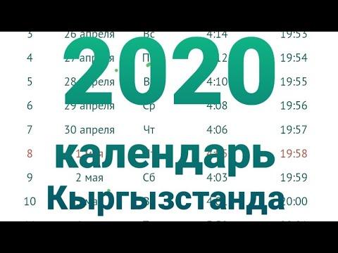 Орозо календары 2020.   Кыргызстан