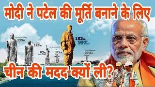 क्या Made in China है Statue of Unity, PM Modi ने Patel की मूर्ति बनाने में चीन की मदद क्यों ली?