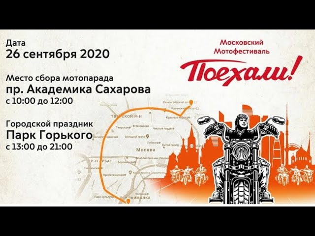 2020 Free Chapter on the Moscow Festival «Поехали!» 26.09.20
