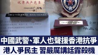 港人抗爭5個月 習嚴厲表態露殺機|美速審香港法案牽動民主國家跟進|新唐人亞太電視|20191116