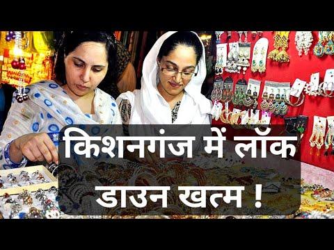Eid के मौके पर Kishanganj में Lock Down में भारी ढील का एलान | Khabar Seemanchal