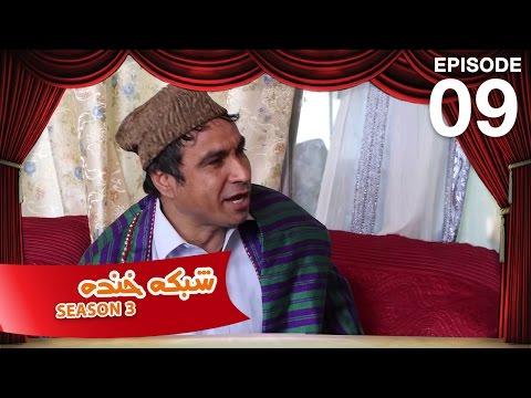 شبکه خنده - فصل سوم - قسمت نهم / Shabake Khanda - Season 3 - Episode 09