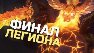 КОНЕЦ ЛЕГИОНА - Саргерас и Иллидан | Wow: Legion