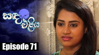 Sanda Eliya - සඳ එළිය Episode 71 | 28 - 06 - 2018 | Siyatha TV Thumbnail