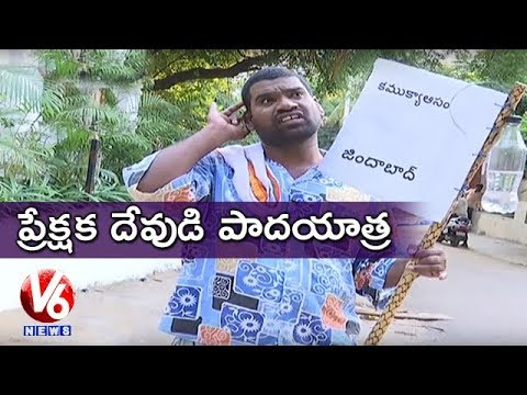 Bithiri Sathi Padayatra For Character Artists Problems | Satires On Casting Couch | Teenmaar News