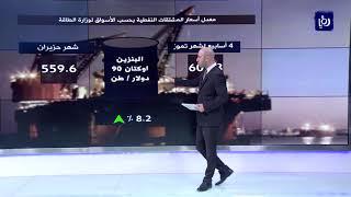 معدل أسعار برنت والمشتقات النفطية خلال أول 4 أسابيع من شهر تموز (29/7/2019)