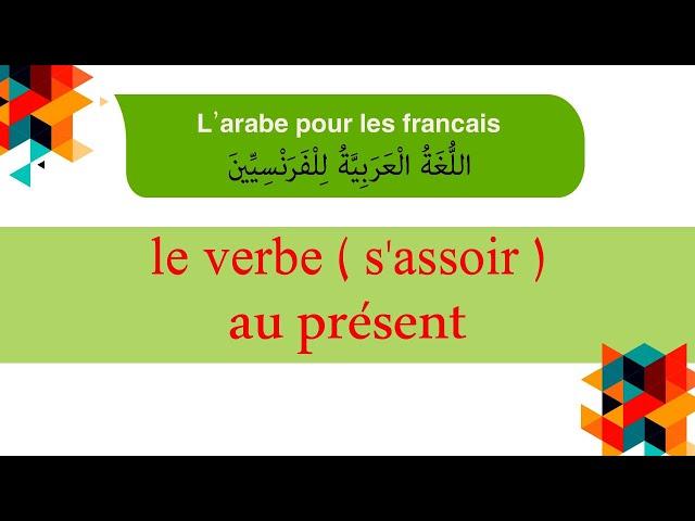 La Conjugaison Les Verbes Arabes Au Present 11 S Assoir Youtube