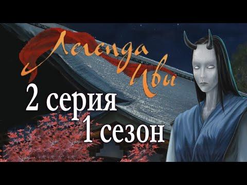 Легенда Ивы 1 серия Осталась одна (1 сезон) Клуб романтики