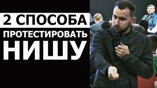 2 способа быстро протестировать нишу для бизнеса! | Михаил Дашкиев. Бизнес Молодость