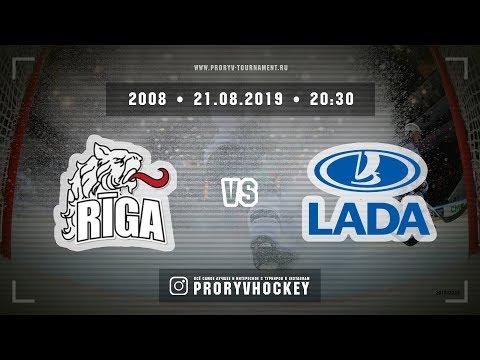Рига - Лада, 2008, 21 августа 2019, 20:30