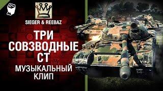 Три совзводные СТ - Музыкальный клип от SIEGER & REEBAZ [World of Tanks]