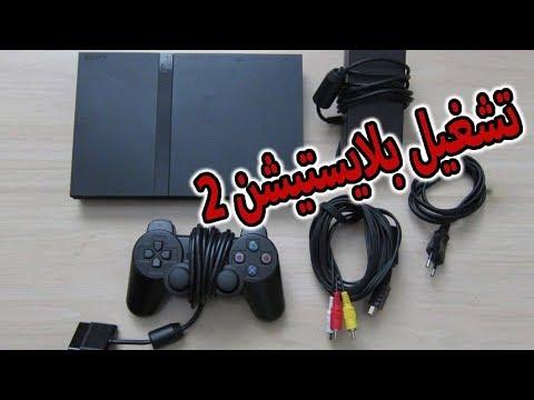 تشغيل بلاي ستيشن 2 بعد 6 سنين Playstation 2 Youtube