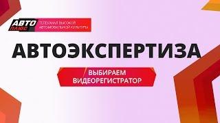 Автоэкспертиза - Выбираем видеорегистратор - АВТО ПЛЮС