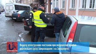 Видачу електронних постанов про порушення правил дорожнього руху запровадили і на Закарпатті