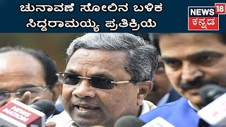 Siddaramaiah First Reaction To Congress Defeat In Lok Sabha Polls, Says Alliance Is Intact