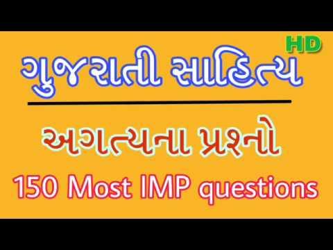 Gujarati sahitya Gk lecture | Gujarati sahityakar most IMP MCQ | kavi,kruti | GPSC, Talati, CLERK