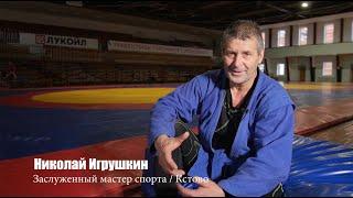 "Легенда самбо Николай Игрушкин, ""Спорт у нас в крови""."